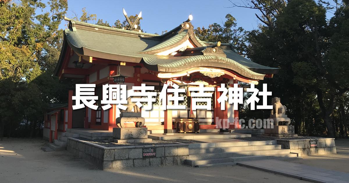 長興寺住吉神社