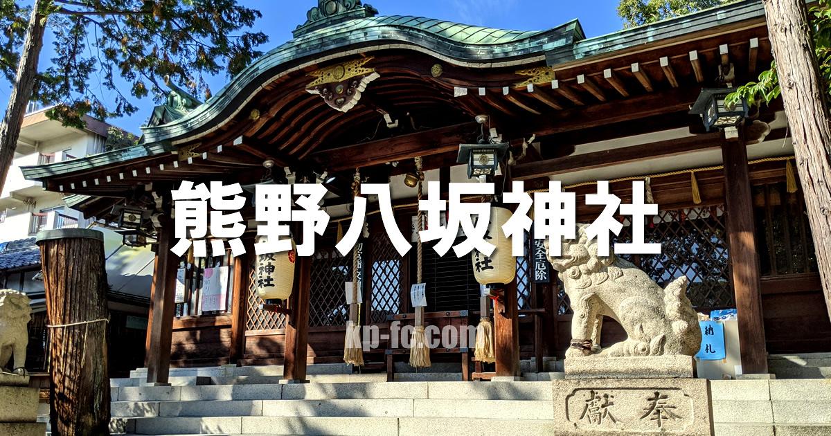 熊野田八坂神社