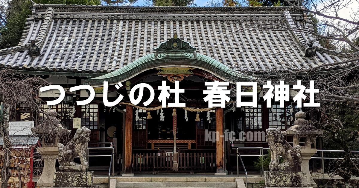 つつじの杜 春日神社
