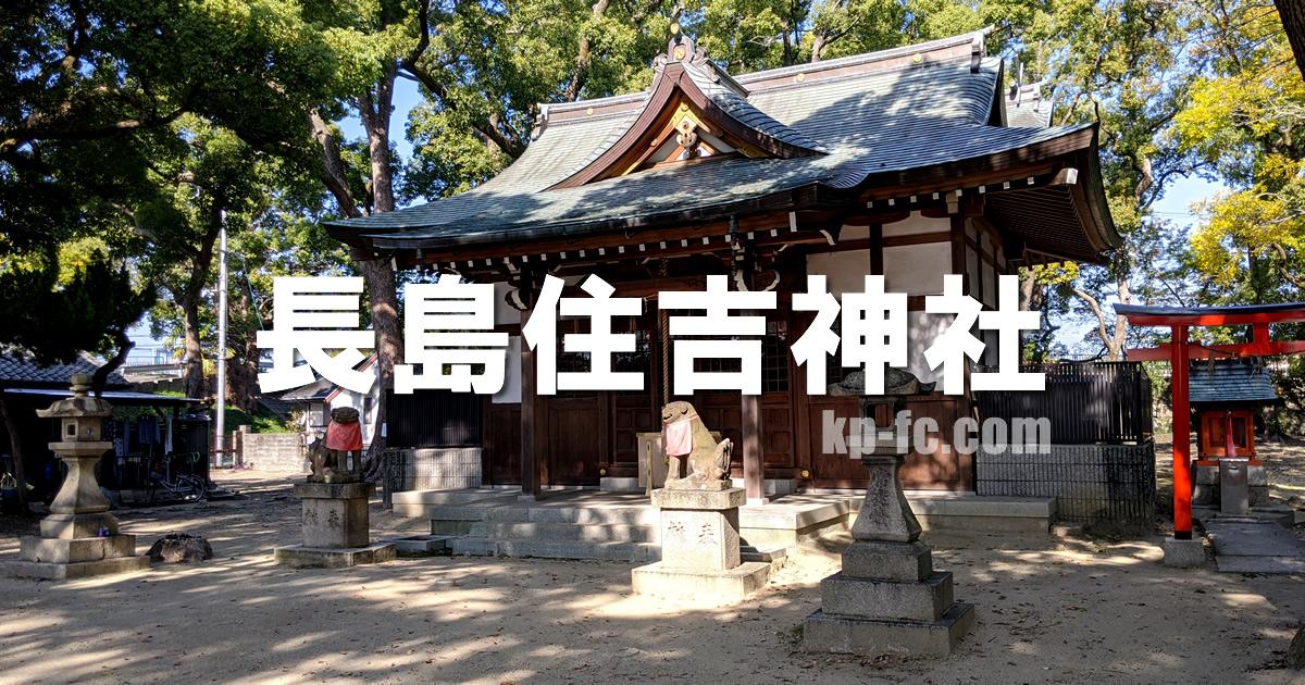 長島住吉神社