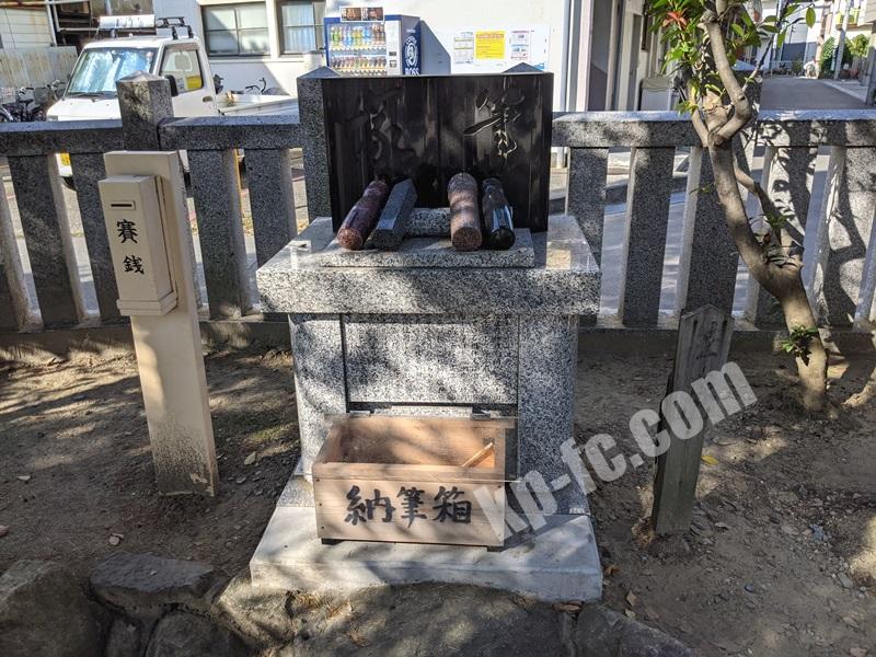 庄内神社の筆塚